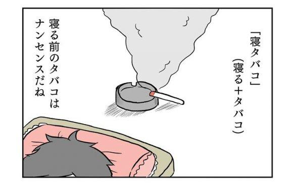 小山コータローさんの「妄想歩きスマホ」