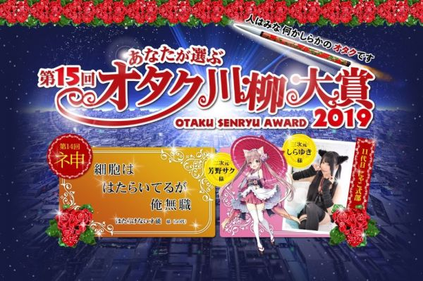オタク川柳大賞のページ