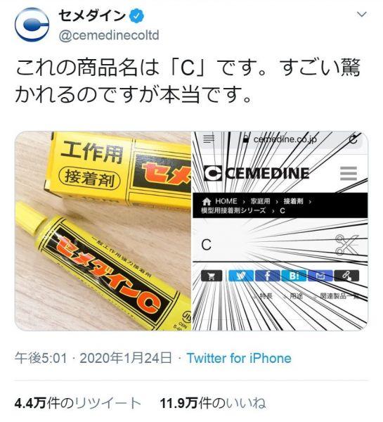 話題になったツイートがこちら。商品名は「セメダインC」ではなく「C」だと明かしています