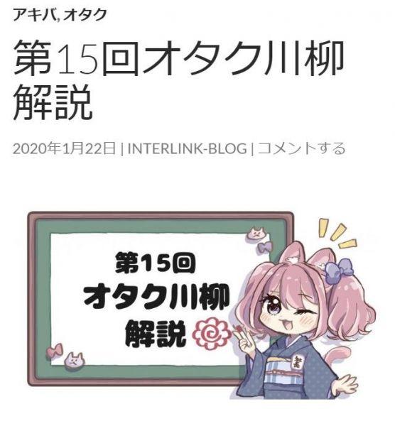 インターリンクの横山正社長のブログでは、最終選考に残った20句の解説もされています