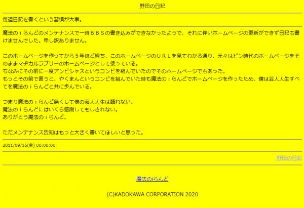 野田さんの「野田の日記」は背景がビビッドな黄色