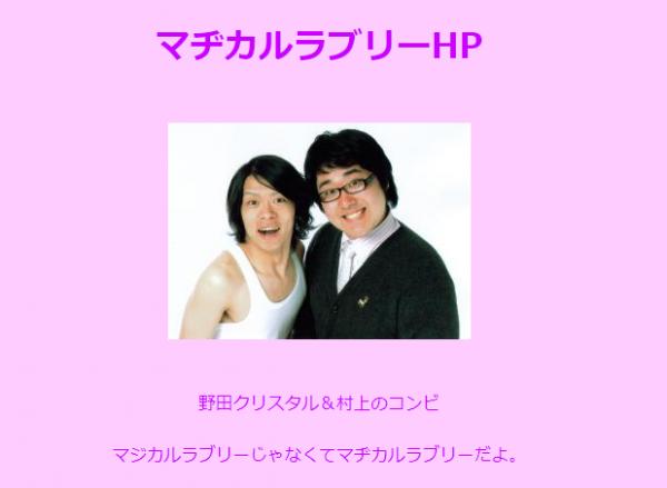 「魔法のiらんど」で作られたマヂカルラブリーのホームページ。ページ内写真の左が野田さん、右が相方の村上さん