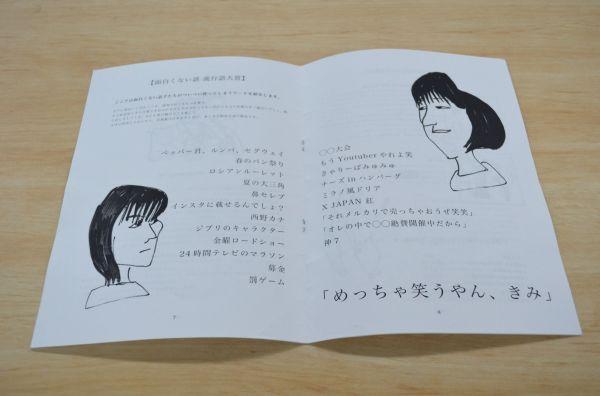 伊藤さんが作った冊子「面白くない話フェス」には、、「面白くない話をしがちな人が使っているワード」が紹介されている