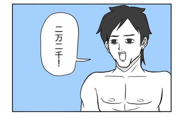 小山コータローさんの「妄想キャッシュレス」