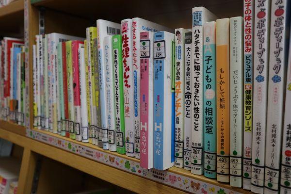 性やいじめに関する「あなたを守る本」の本棚。この本棚の本は貸出記録を書かなくても借りることができる。