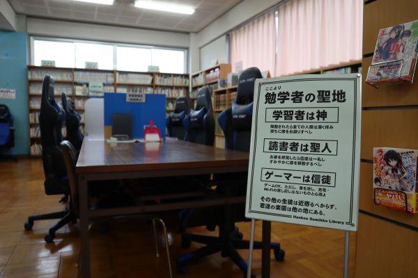 学習をするためのスペース。周囲の本棚には参考書や辞書などを集め、「わざと」静かになる空間を演出している。机にはゲーマー用のいすが配置されている