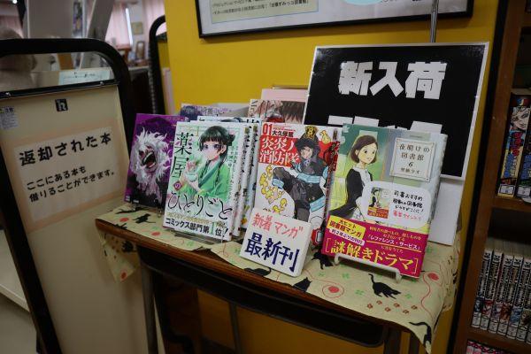 入館してすぐのゾーン。大きな本棚に並べられたマンガとは別に、「最新刊」のコーナーがある。
