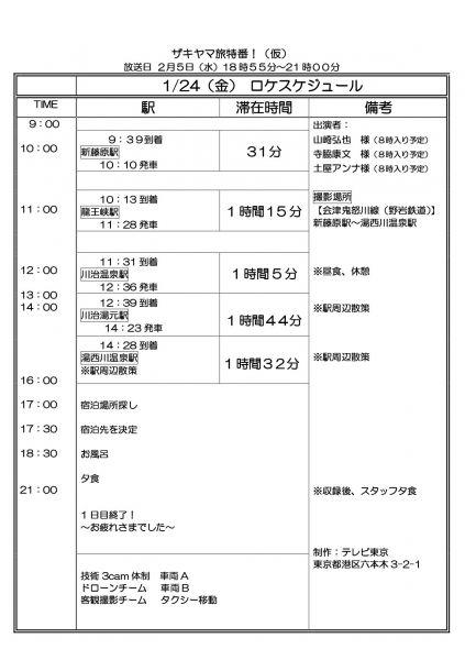 流出した1日目のロケスケジュール=テレビ東京提供