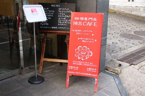 店舗前に出ていた看板。真っ赤な背景に、白抜きで「神からあなたへの預言のメッセージ」などと書いてある