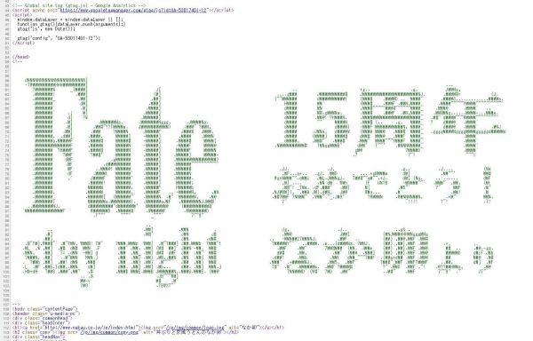 「なか卯×Fate/stay night 15th Celebration Project」キャンペーンサイトのソースコードには…!