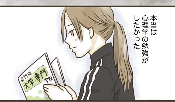 コジママユコさんの漫画「娘と私の学校 」