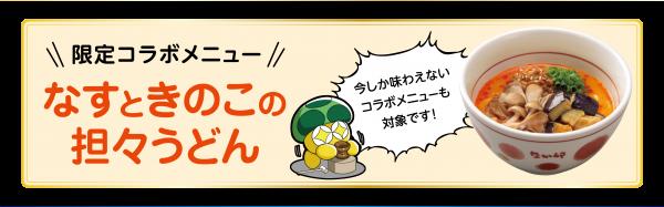 「なか卯×Fate/stay night 15th Celebration Project」限定メニュー