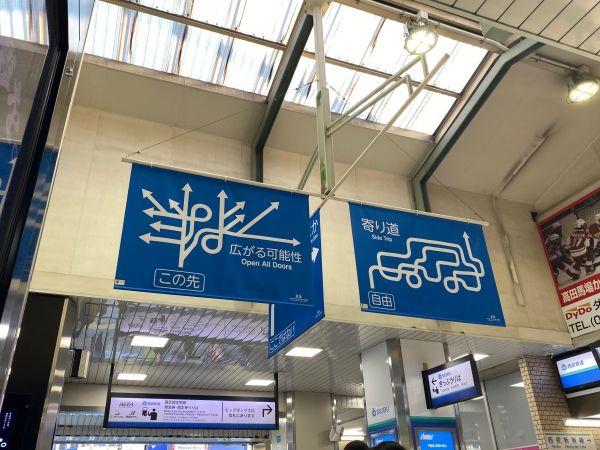 高田馬場駅に設置されたレインボーモータースクール和光の広告