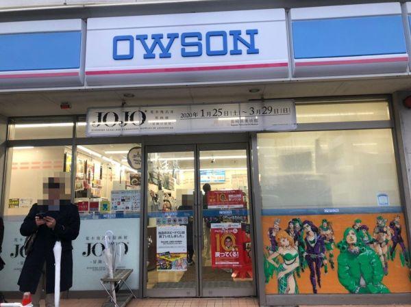 OWSONになったローソン出島店