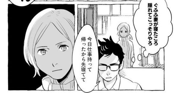 亜乃アメ助さんの漫画「夫の心の声がきこえるようになった妻」