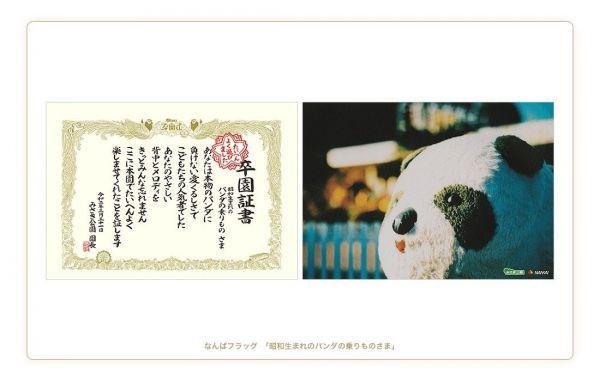「パンダの乗り物」に宛てた卒園証書