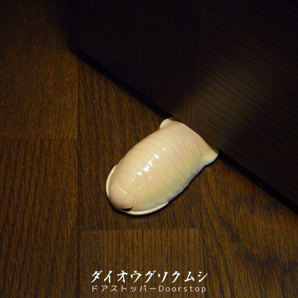 「ダイオウグソクムシ」のドアストッパー