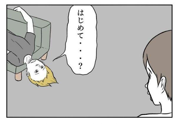 小山コータローさんの「妄想オフ会」