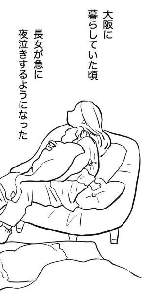さざなみさんの漫画「長女の夜泣きの思い出」