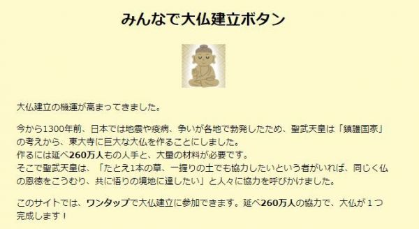 「みんなで大仏建立ボタン」のトップ画面。「奈良の大仏」が誕生した背景にちなみ、延べ260万人にボタンをタップしてもらい、大仏を「完成」させようと呼びかけている