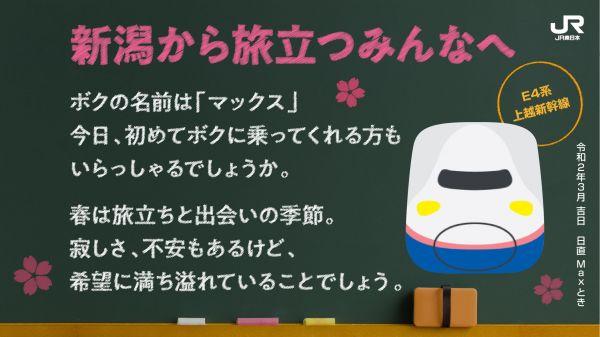 E4系を主人公にした「新潟から旅立つみんなへ」というメッセージ。全4枚のスライドにまとめられています