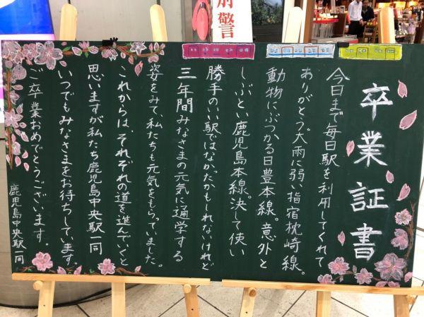 鹿児島中央駅の駅員たちが黒板に手描きした「卒業証書」
