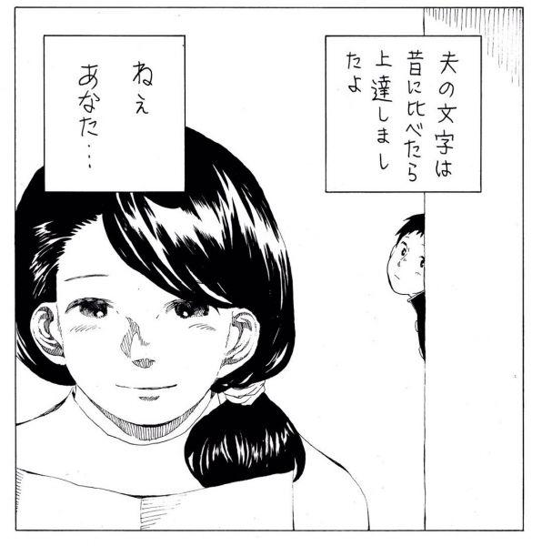 江戸川治さんの漫画「じょうずな手紙」