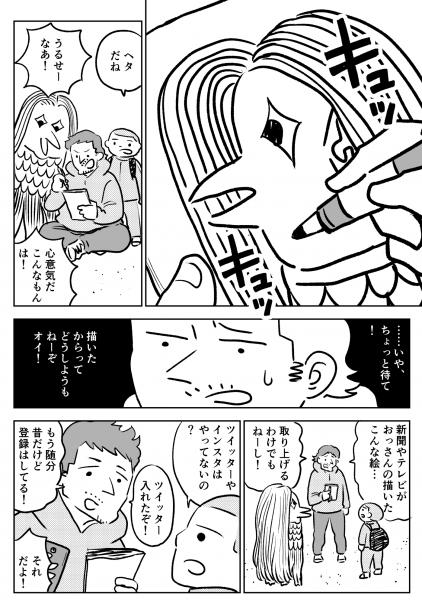 トキワセイイチさんの漫画「アマビエが来る」