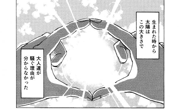みさみさんの漫画「そんな未来の話」