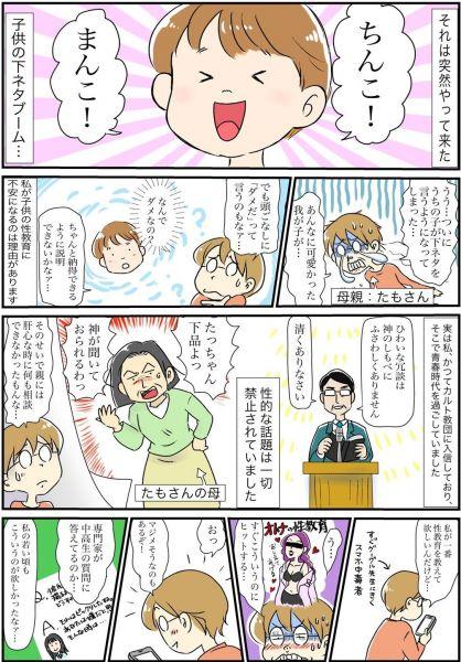 性教育に関わる描き下ろし漫画1