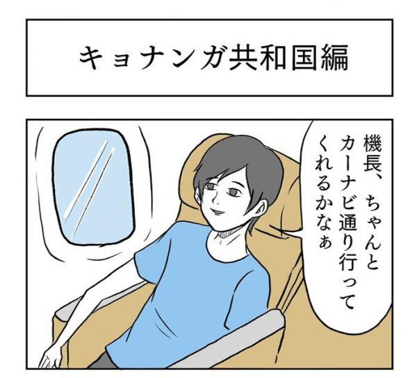 小山コータローの妄想旅行記「キョナンガ共和国編」
