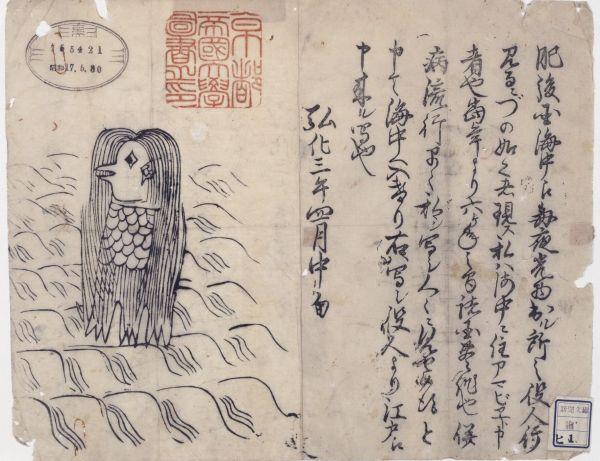 「肥後国海中の怪」として残されるアマビエ=『新聞文庫・絵』(84ページ)(京都大学附属図書館所蔵)