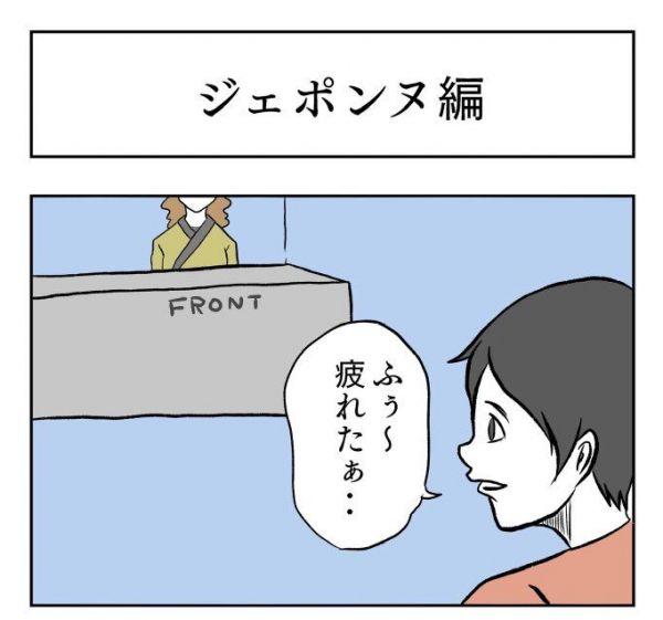 小山コータローの妄想旅行記「ジェポンヌ編」