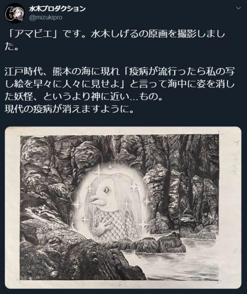 17日には水木プロダクションの公式ツイッターアカウントが、水木しげるさんの原画を投稿した。