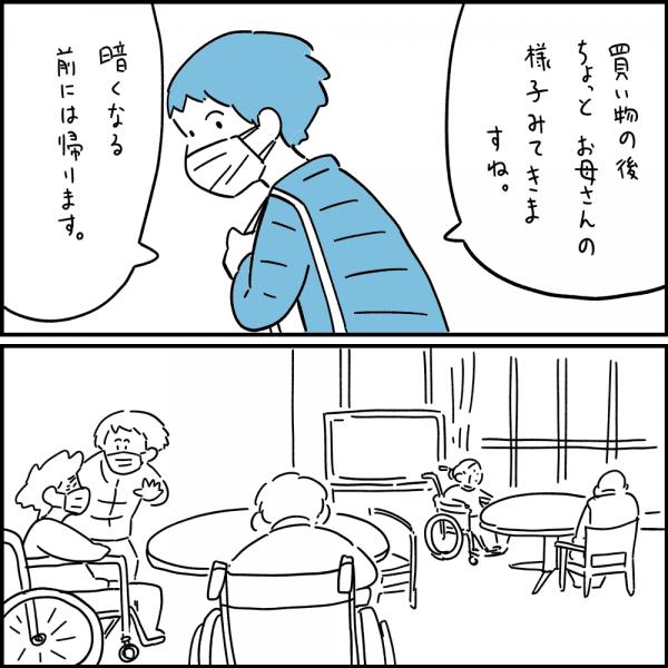 大切なものを守りたい人8/10©しろやぎ秋吾