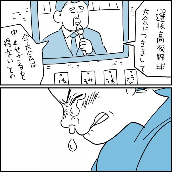 子どもたちを描いた投稿8/10©しろやぎ秋吾