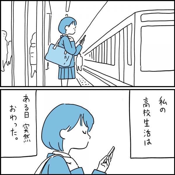 子どもたちを描いた投稿1/10©しろやぎ秋吾