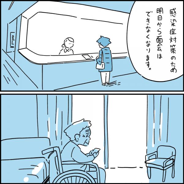 大切なものを守りたい人10/10©しろやぎ秋吾
