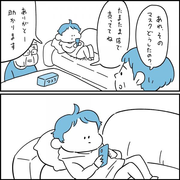 大切なものを守りたい人4/10©しろやぎ秋吾