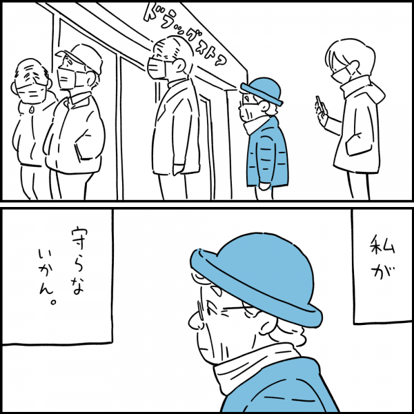 大切なものを守りたい人1/10©しろやぎ秋吾
