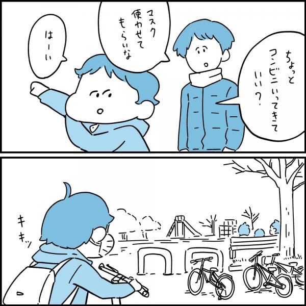 大切なものを守りたい人6/10©しろやぎ秋吾
