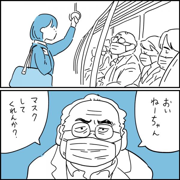 子どもたちを描いた投稿5/10©しろやぎ秋吾