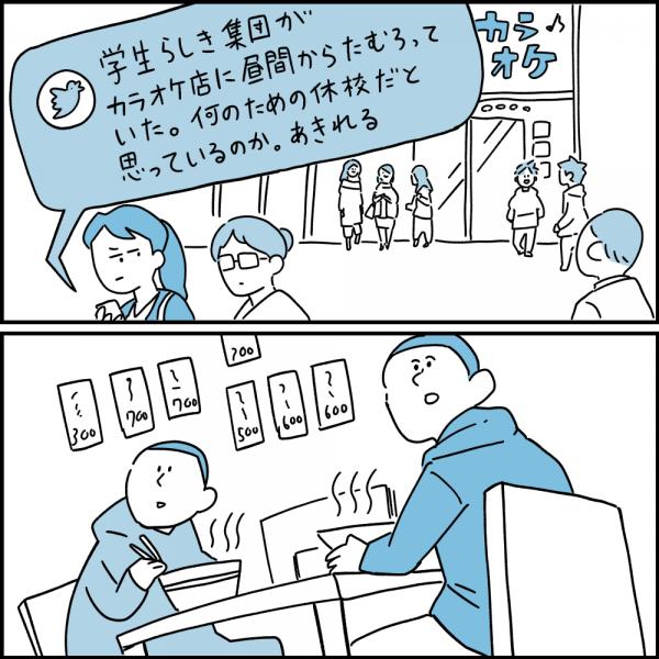 子どもたちを描いた投稿7/10©しろやぎ秋吾