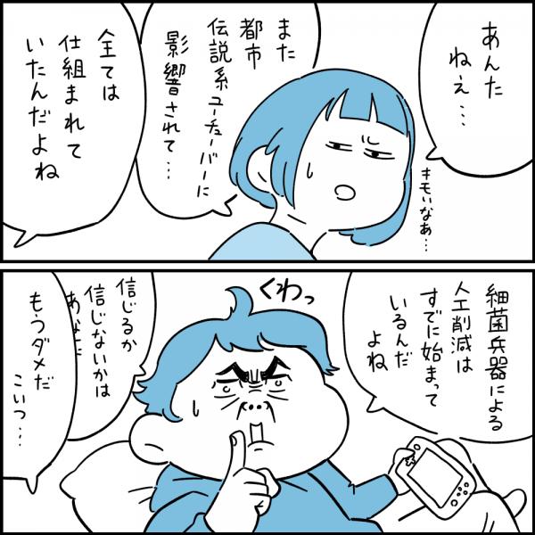 子どもたちを描いた投稿4/10©しろやぎ秋吾