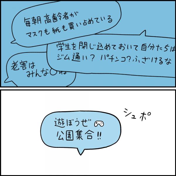 大切なものを守りたい人5/10©しろやぎ秋吾