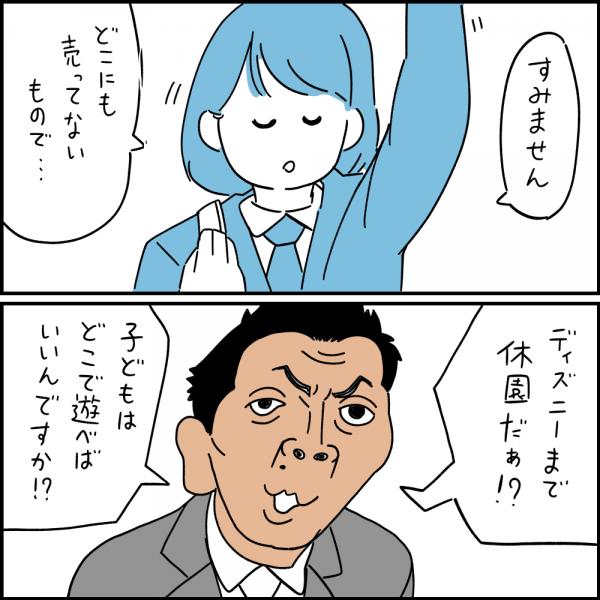 子どもたちを描いた投稿6/10©しろやぎ秋吾