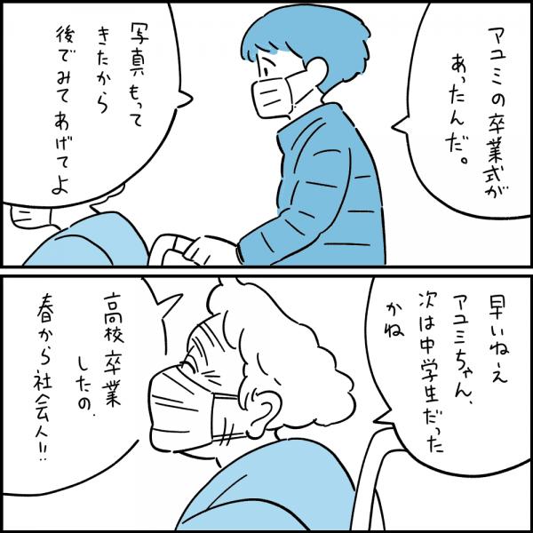 大切なものを守りたい人9/10©しろやぎ秋吾