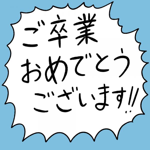 子どもたちを描いた投稿10/10©しろやぎ秋吾