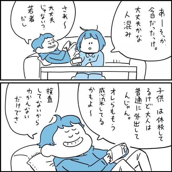 子どもたちを描いた投稿3/10©しろやぎ秋吾