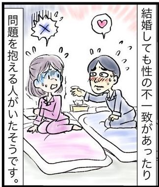 性教育に関わる描き下ろし漫画2
